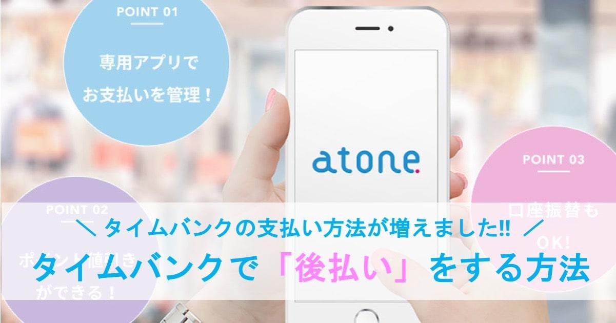 タイムバンクで「atone」を使って後払いをする方法