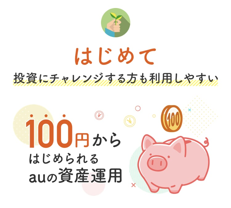 auの資産運用は100円から投資が可能