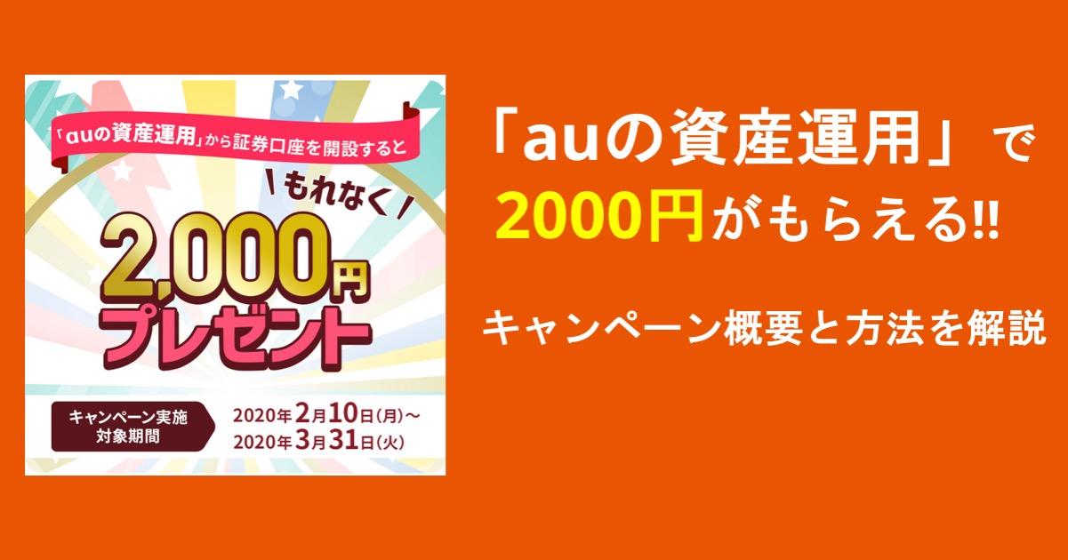 auの投資信託で2000円がもらえるキャンペーンを実施中!