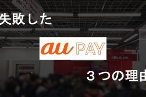 auPAY10億円キャンペーンが失敗した3つの理由