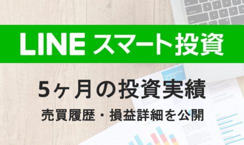 LINEスマート投資の5ヶ月間の投資実績を全公開