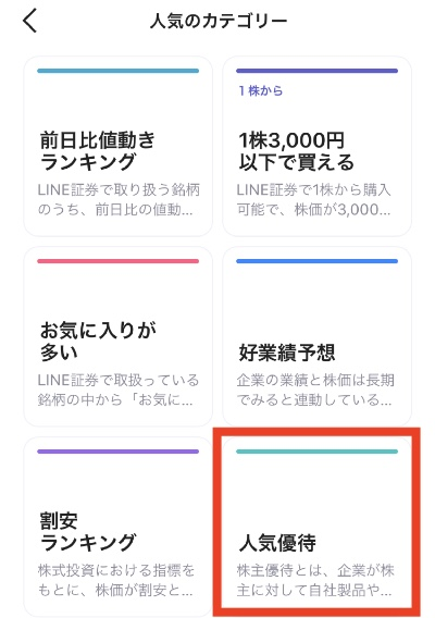 かぶ ランキング みん 買い予想数上昇ランキング【株式ランキング】(2)