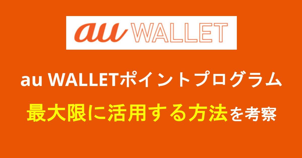 auWALLETポイントプログラムのステージを上げて、最大限に活用する方法をご紹介!