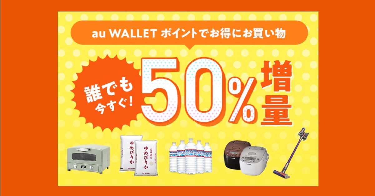 auPAYマーケットのお買い物ポイントに交換すると50%増量される