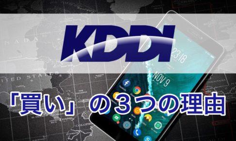 KDDIが買いである3つの理由を解説