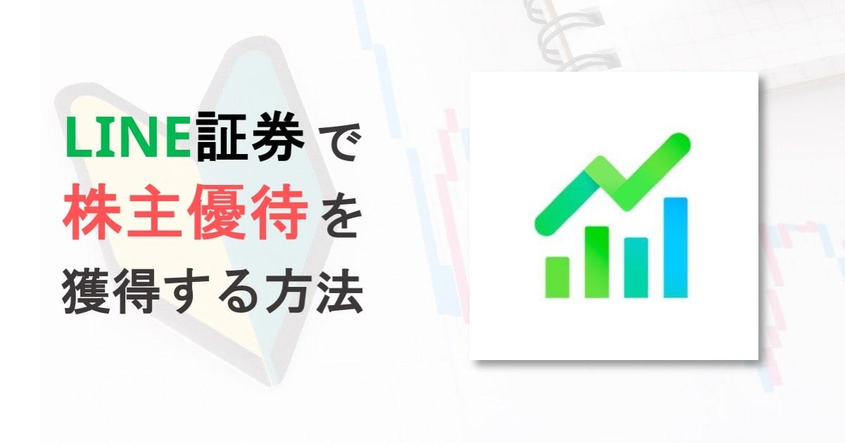 LINE証券で株主優待を獲得する方法