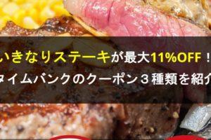 いきなりステーキが最大11%OFFで食べられるクーポン3種類を紹介