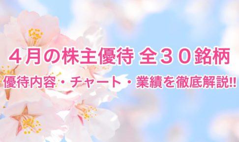 4月権利確定の株主優待30銘柄を一挙まとめ!