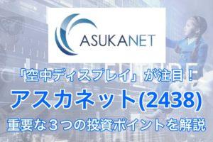 空中ディスプレイが注目の「アスカネット」について3つの投資ポイントを解説!