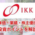 ゲストハウスウェディングを手がけるIKKへの投資ポイントを解説!