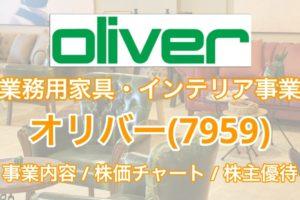 オリバーの株価チャート・業績・株主優待について解説!