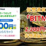 BITMAXに新規登録すると2,200円分の仮想通貨がもらえる!