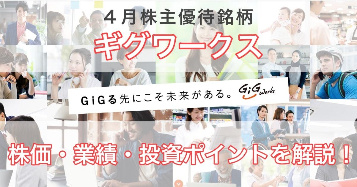 4月株主優待銘柄「ギグワークス」の株価・業績・投資ポイントを解説!