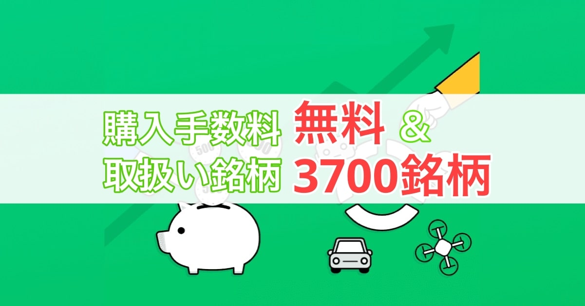 LINEスマート投資が購入手数料無料&取扱銘柄数3,700に大幅改善!