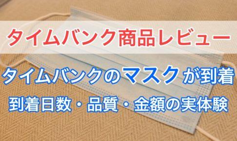 タイムバンクで購入したマスクをレビュー!到着日数・品質・金額の実体験をご紹介!