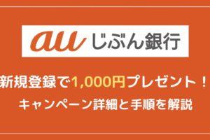 auじぶん銀行の口座開設で1,000円もらえるキャンペーン実施中!