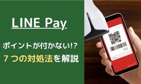 LINE Payでポイントが付かない時の7つの対処法