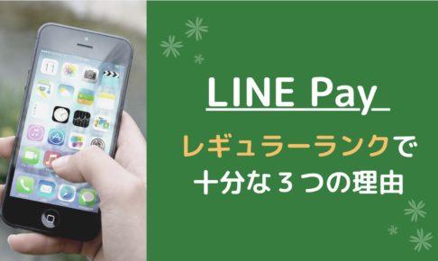 LINE Payがレギュラーランクで十分な3つの理由を解説