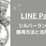 LINE Payでシルバーランクを獲得する方法と節約方法を解説!