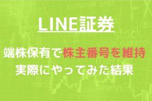 LINE証券の端株保有で株主番号を維持する方法を解説