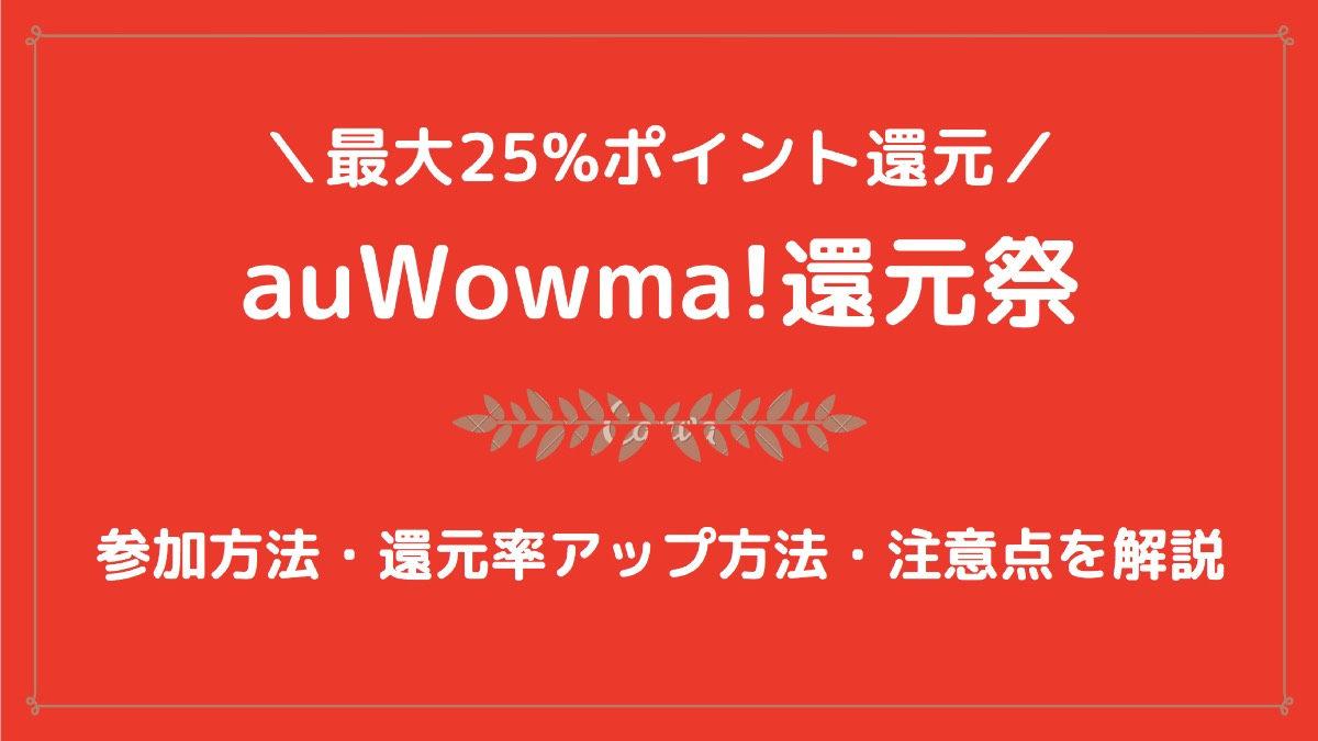 auWowma!還元祭の仕組み・ルール・注意点について徹底解説!