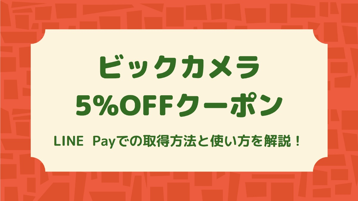 LINE Payのビックカメラ5%OFFクーポンの取得方法と使い方を解説!