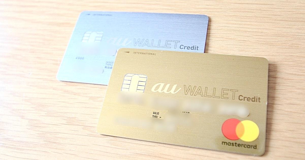 auWALLETクレジットカードの「生活応援キャンペーン」攻略法を徹底解説!