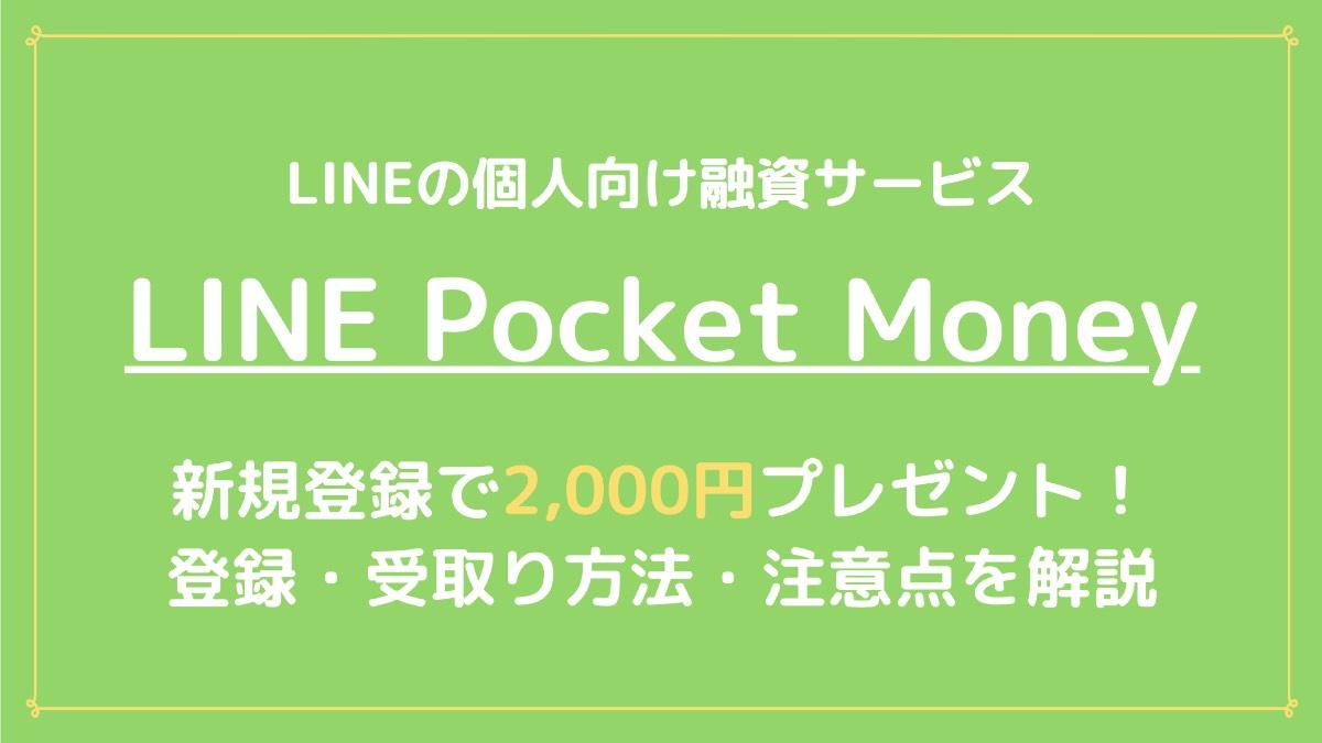 LINEポケットマネーの新規登録キャンペーンについて解説!