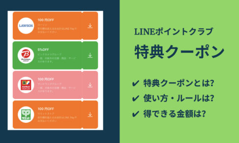 LINEポイントクラブの特典クーポンについて徹底解説!