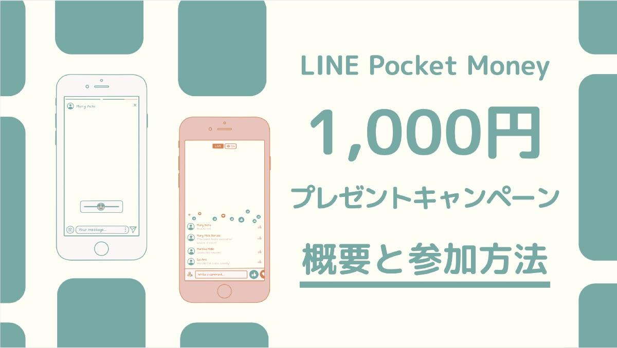 LINEポケットマネーで1,000円がもらえるキャンペーンの概要・参加方法を解説!