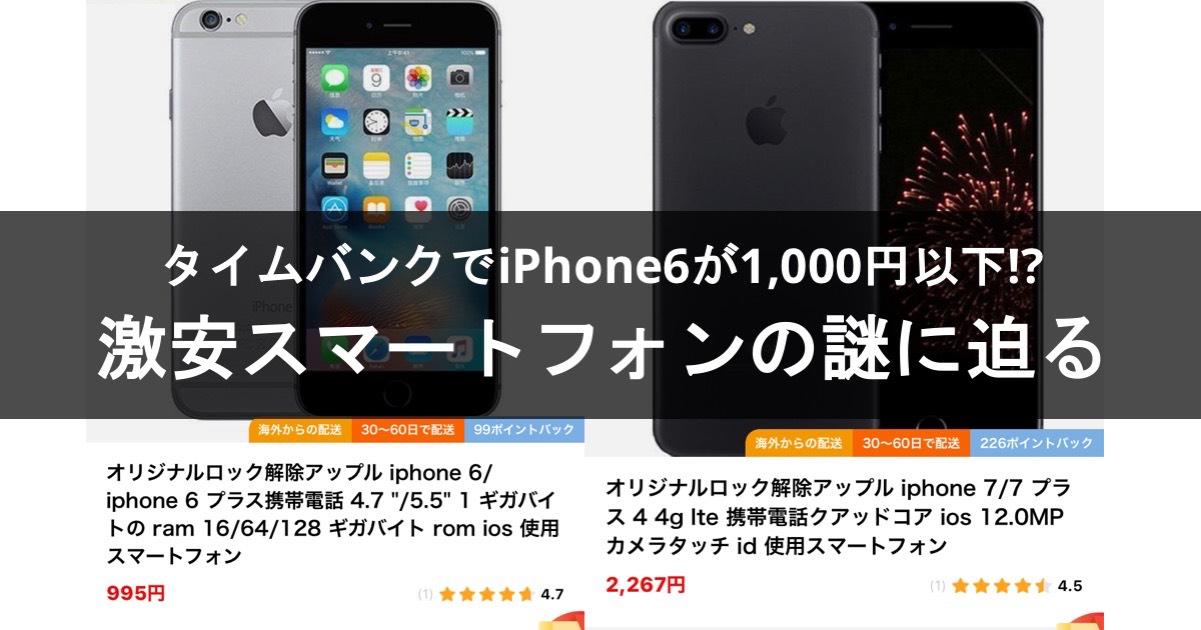 タイムバンクでiPhoneが激安販売!?安さの謎に迫る