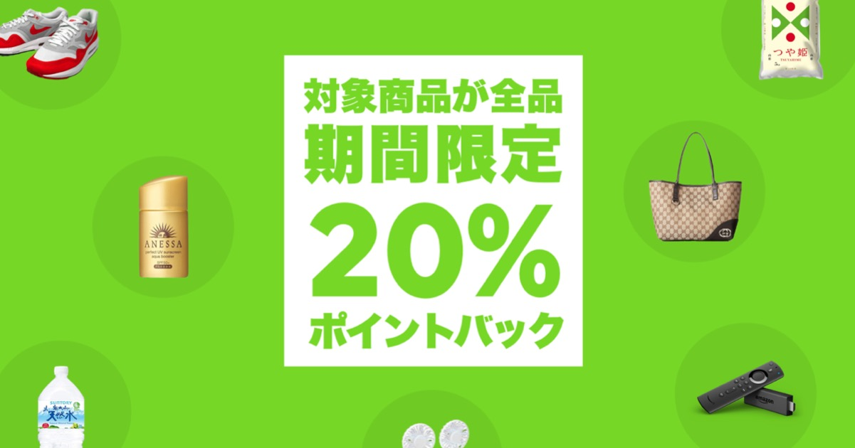 タイムバンクのフリマ販売を対象に20%還元キャンペーンが開催中。概要・参加方法・注意事項を解説します。