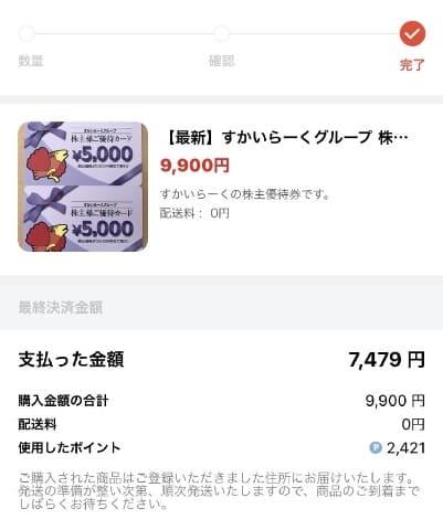 1万円分のお食事券を実質6,930円で購入できた