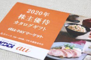 KDDIの株主優待「2020年株主優待カタログギフト」掲載の全商品を紹介します。