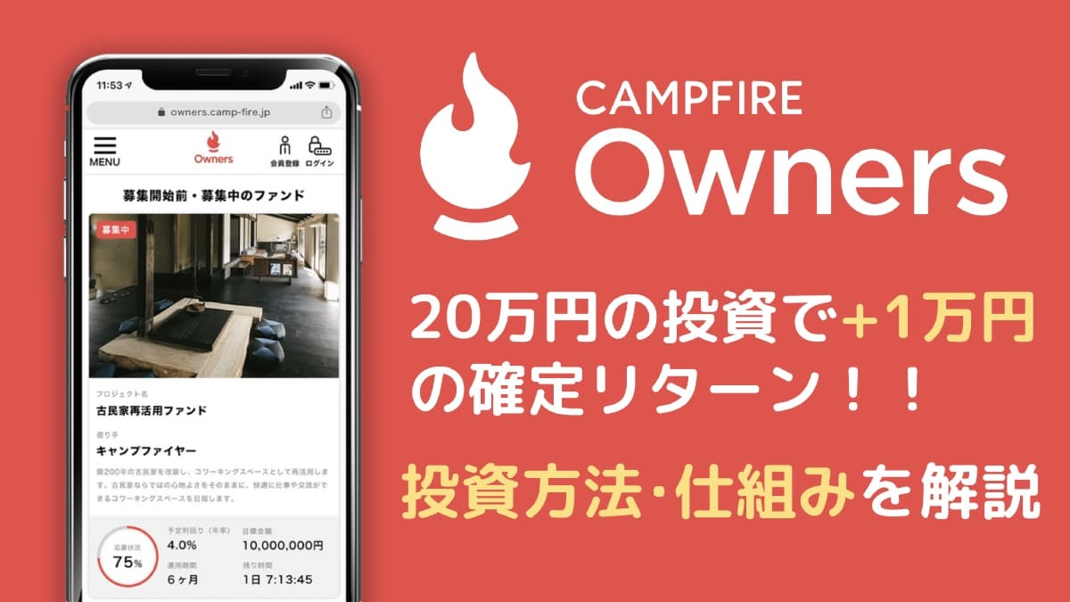 CAMPFIRE Ownersで利回り5%の保証付案件が登場!投資方法と仕組みを解説