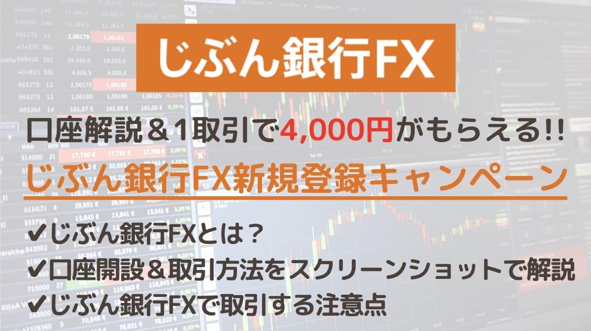 じぶん銀行FXで新規登録&取引で4,000円がもらえるキャンペーンを開催中!