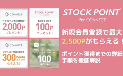 Stock Point for CONNECTへの新規登録で最大2,500Pがもらえる!獲得までの詳細手順を解説します。