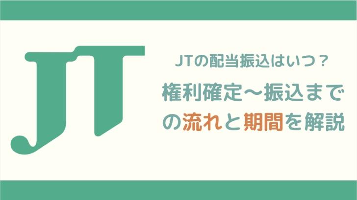 JTの配当振込はいつ?実体験ベースで配当までの流れと期間を解説