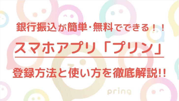 銀行振込が無料でできる「pring(プリン)」の使い方を徹底解説!!