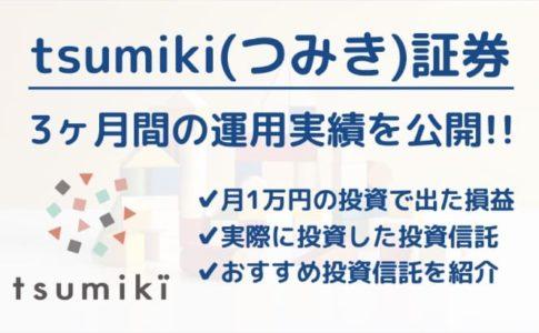 tsumiki(つみき)証券で3ヶ月間投資した運用実績を紹介!