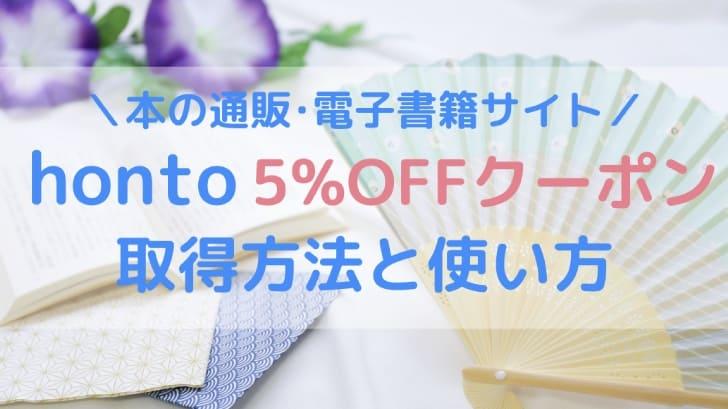 本の通販・電子書籍販売「honto」5%OFFクーポンの使い方を解説!