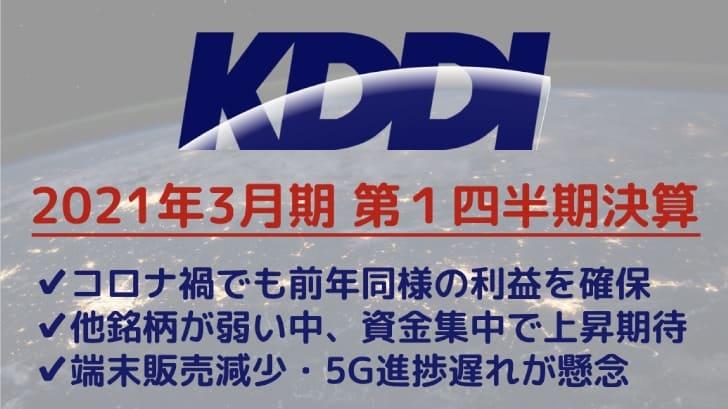 KDDIの2021年3月期第1四半期決算を解説!! コロナ禍で前年同様の利益を確保した注目決算