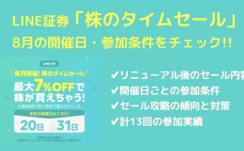 LINE証券「株のタイムセール」が8月に開催!! 開催日・参加条件・セール内容について解説