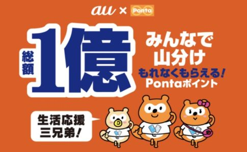 au×Ponta「1億ポイント山分けキャンペーン」の概要・参加方法を解説!