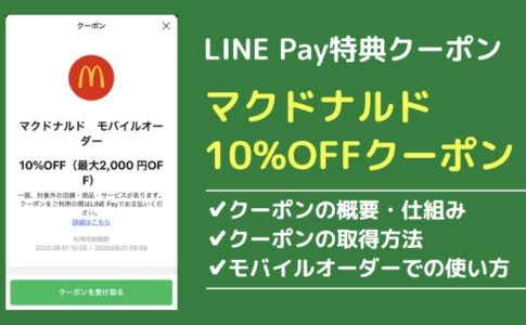 LINE Payのマクドナルド10%OFFクーポンについて、取得方法・使い方・注意点まとめ