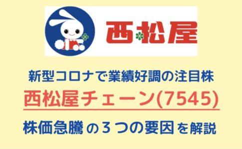 西松屋チェーンの株価上昇の3つの要因を解説!