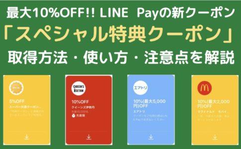 LINE Payの新クーポン「スペシャル特典クーポン」について、取得方法・使い方・注意点を解説