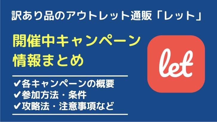訳あり品のアウトレットアプリ「レット」のキャンペーン情報まとめ