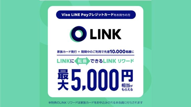 LINEクレカの家族カード発行で5,000円もらえるキャンペーン実施中!詳細手順を解説