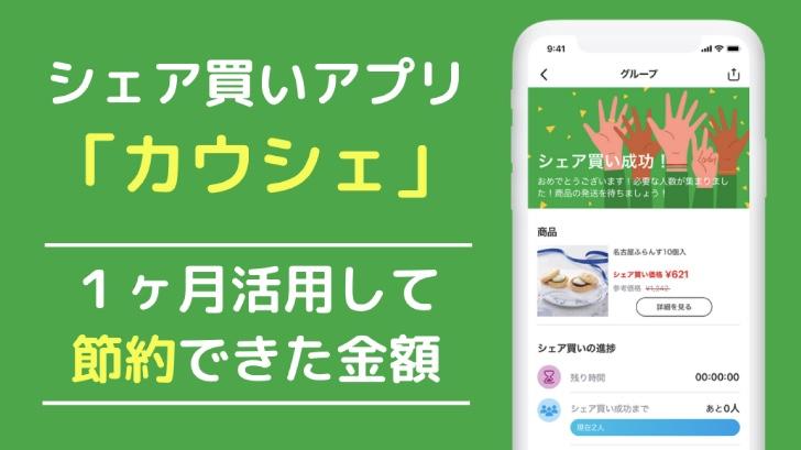 シェア買いアプリ「カウシェ」を1ヶ月活用して節約できた金額を公開!
